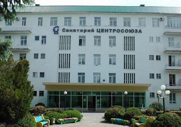 Санаторий Центросоюза