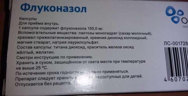 Флуконазол от грибка кожи лица