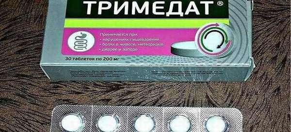 Разрешен ли прием Тримедата во время беременности?
