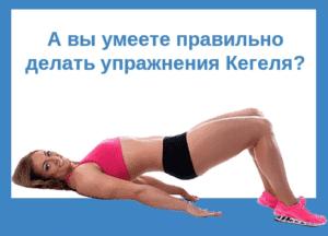 Упражнения и гимнастика при недержании мочи
