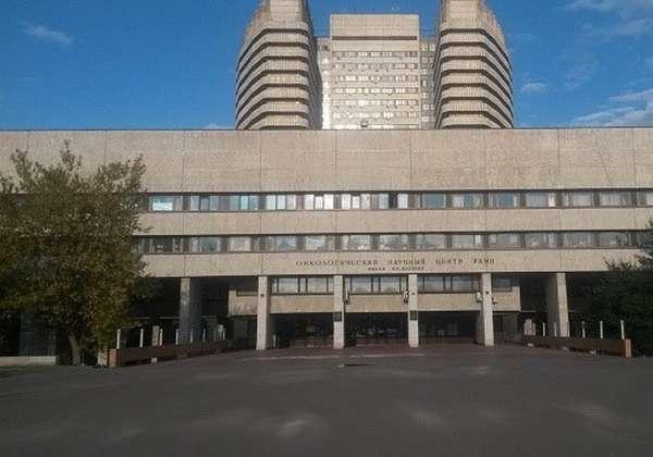 ФГБУ Онкологический центр им. Н. Блохина