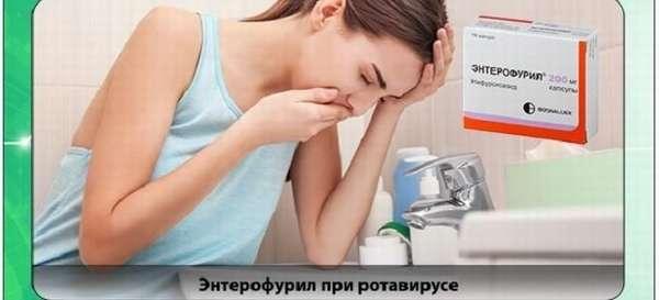 Применение Энтерофурила в лечении инфекционных заболеваний