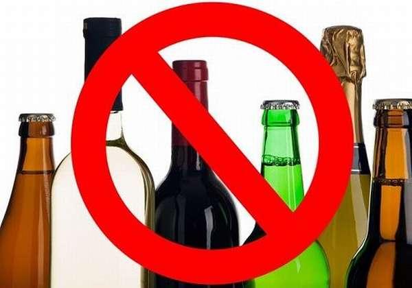запрет к употреблению алкоголя