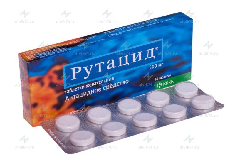 Рутацид жевательные таблетки KRKA 20 штук 150 рублей